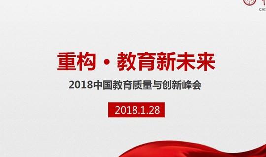 2018中国教育质量与创新峰会