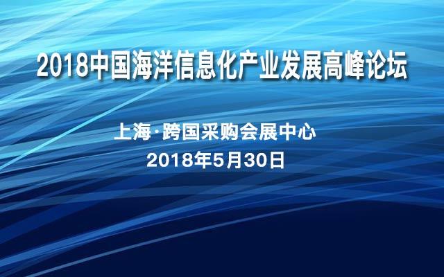 2018中国海洋信息化产业发展高峰论坛