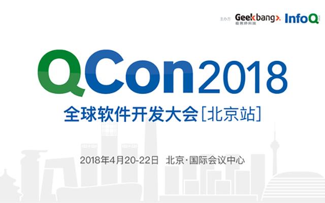 QCon北京2018|全球软件开发大会