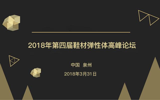 2018年第四届鞋材弹性体高峰论坛