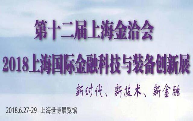 2018第十二届上海金融服务洽谈会