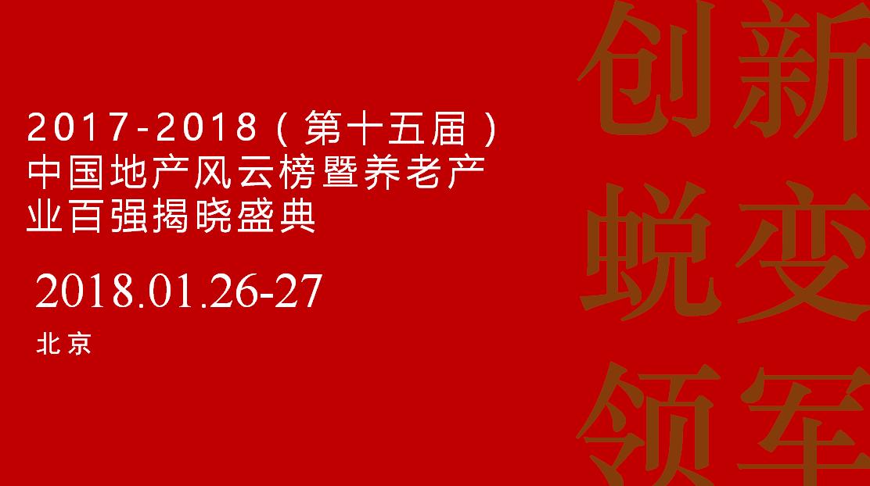 第十五届中国地产风云榜·2017中国养老产业百强揭晓盛典