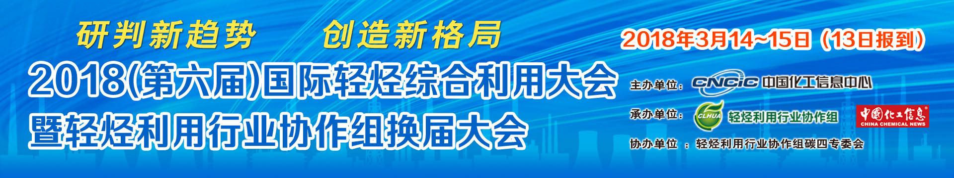 2018(第六届)国际轻烃综合利用大会