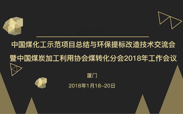 中国煤化工示范项目总结与环保提标改造技术交流会暨中国煤炭加工利用协会煤转化分会2018年工作会议