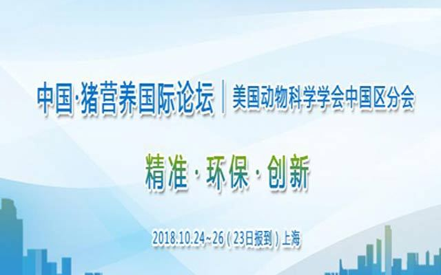 2018中国•猪营养国际论坛
