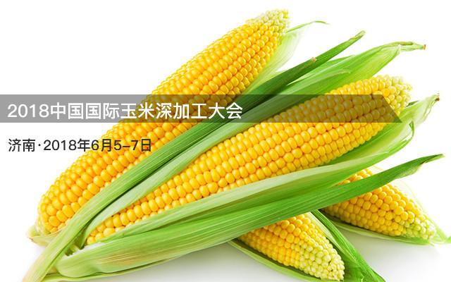2018中国国际玉米深加工大会