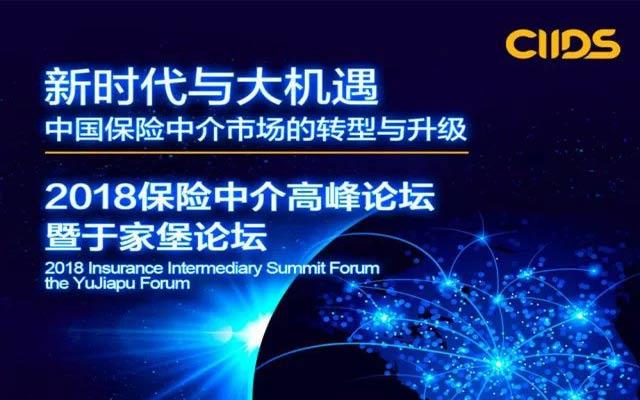 2018中国保险中介发展论坛暨于家堡论坛