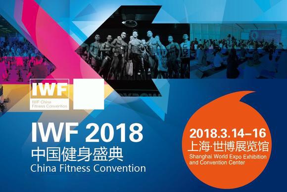 IWF 2018中国健身盛典