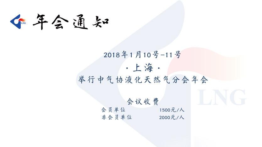 中国气协液化天然气分会年会