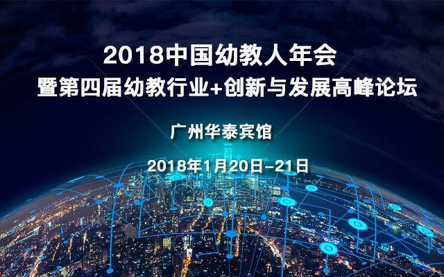 2018中国幼教人年会暨第四届幼教行业+创新与发展高峰论坛