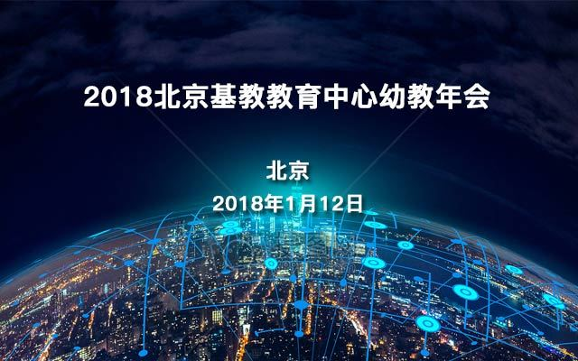 2018北京基教教育中心幼教年会