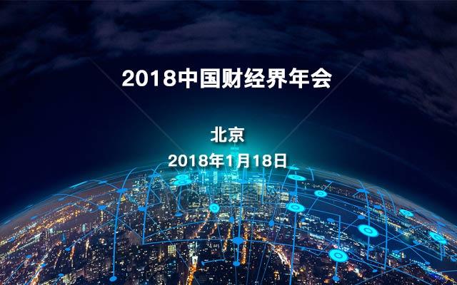 2018中国财经界年会