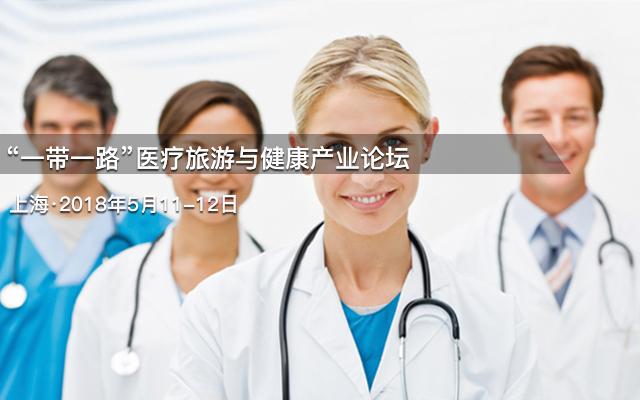 """""""一带一路""""医疗旅游与健康产业论坛"""