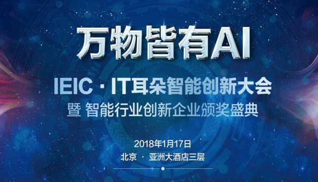 IEIC·IT耳朵智能创新大会暨智能行业创新企业颁奖典礼