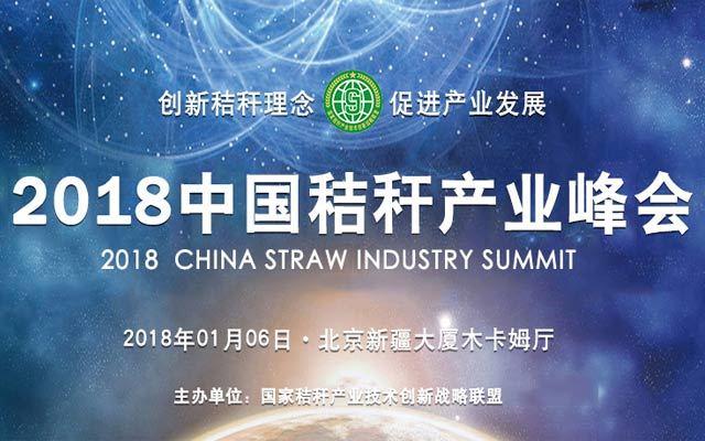 2018中国秸秆产业峰会