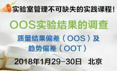 OOS实验结果的调查--质量结果偏差(OOS)及趋势偏差(OOT)