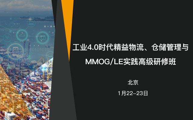 工业4.0时代精益物流、仓储管理与 MMOG/LE实践高级研修班