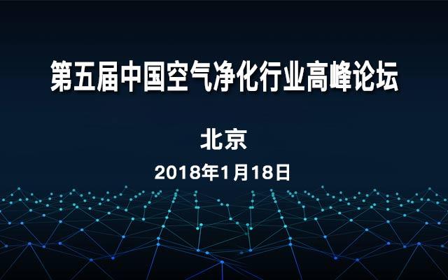 第五届中国空气净化行业高峰论坛