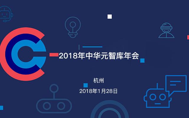 2018年中华元智库年会