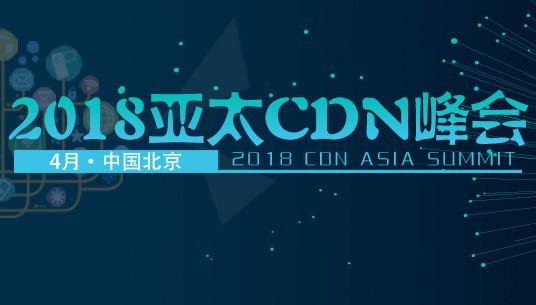 2018第六届亚太CDN峰会