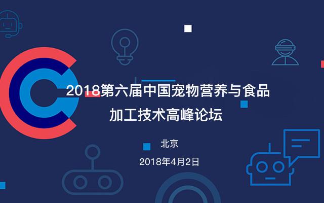 2018第六届中国宠物营养与食品加工技术高峰论坛