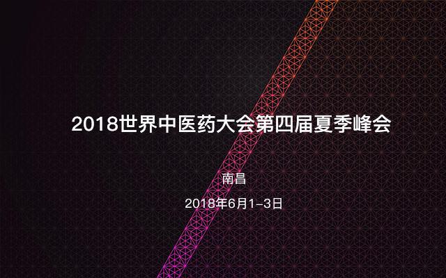 2018世界中医药大会第四届夏季峰会