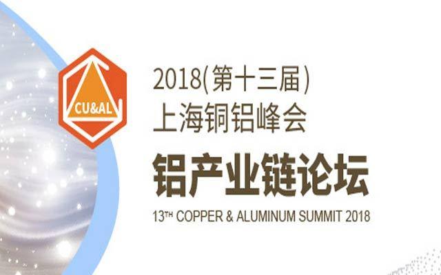 2018第十三届上海铜铝峰会-铝产业链论坛