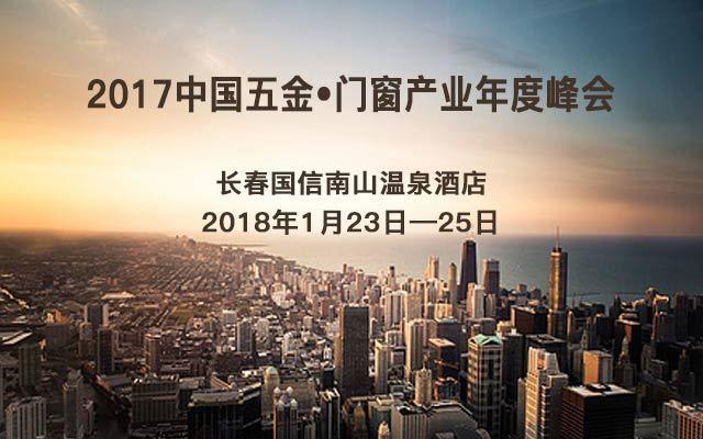 2017中国五金•门窗产业年度峰会