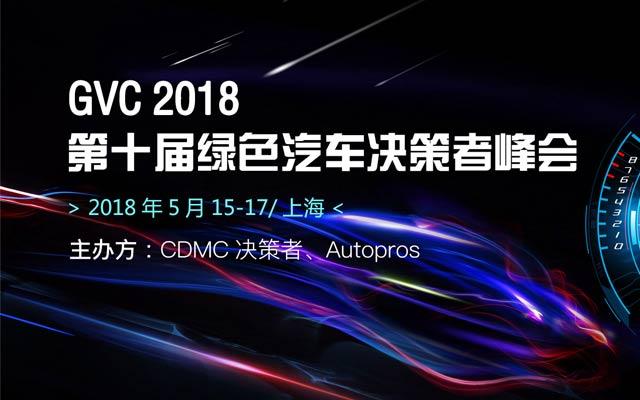 2018年第十届绿色汽车决策者峰会(GVC)