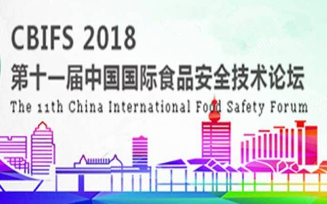 CBIFS 2018第十一届食品安全技术论坛