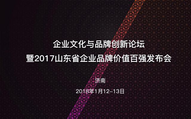 企业文化与品牌创新论坛暨2017山东省企业品牌价值百强发布会