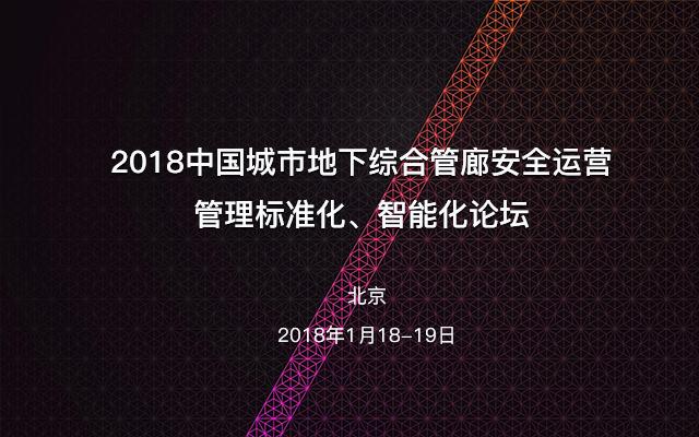 2018中国城市地下综合管廊安全运营管理标准化、智能化论坛