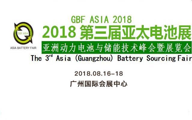 2018第三届亚太电池展