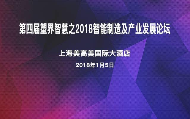 第四届塑界智慧之2018智能制造及产业发展论坛