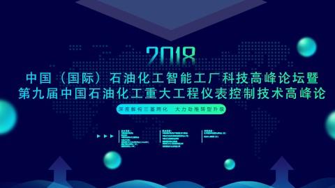 第九届中国石油化工重大工程仪表控制技术高峰论坛