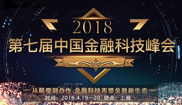 第七届中国金融科技峰会
