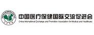 中国医疗保健国际交流促进会国际医疗旅游分会