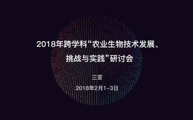 """2018年跨学科""""农业生物技术发展、挑战与实践""""研讨会"""