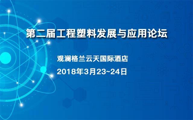 第二届工程塑料发展与应用论坛