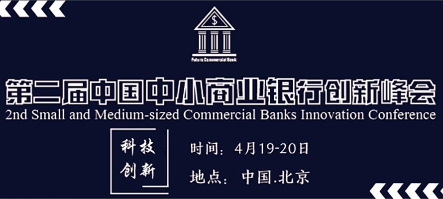 2018第二届中国中小银行创新峰会