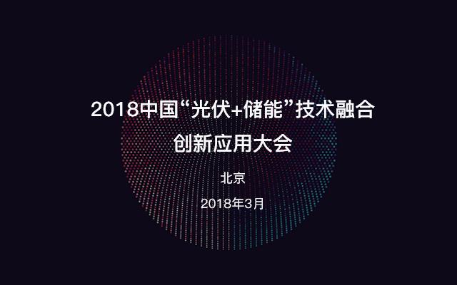 """2018中国""""光伏+储能""""技术融合创新应用大会"""