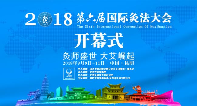 第六届国际灸法大会(ICM 2018)