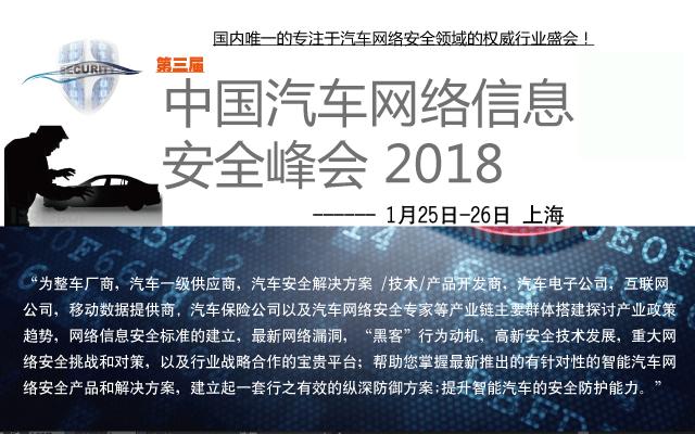 (ACSS 2018) 第三届中国汽车网络信息安全峰会 2018