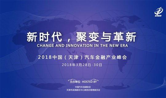 """""""新时代,聚变与革新""""— 2017中国(天津)汽车金融产业峰会"""