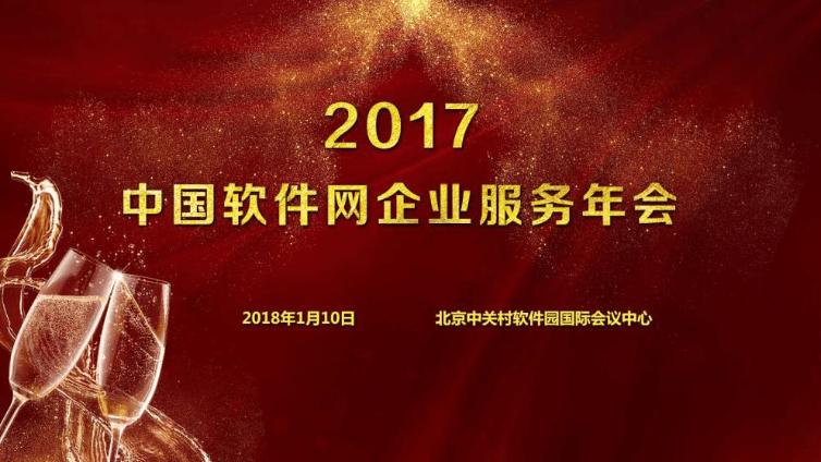 2017中国软件网企业服务年会