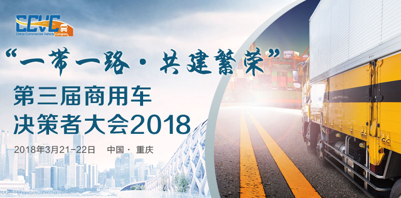 2018第三届商用车决策者大会(CCVC)