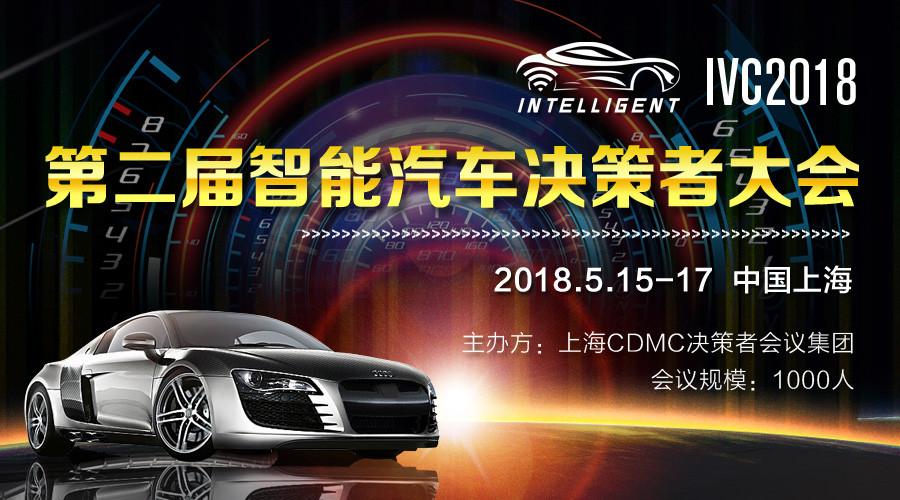 IVC 2018第二届国际智能汽车决策者大会