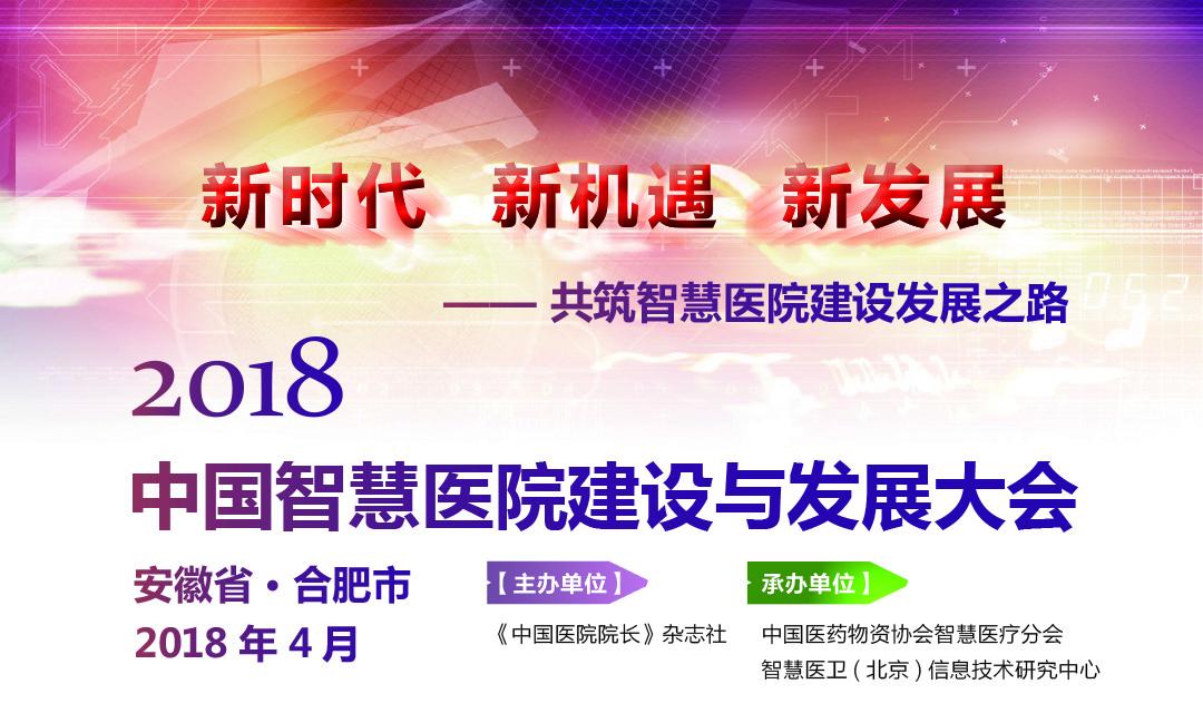 2018中国智慧医院建设与发展大会