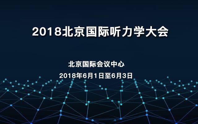 2018北京国际听力学大会