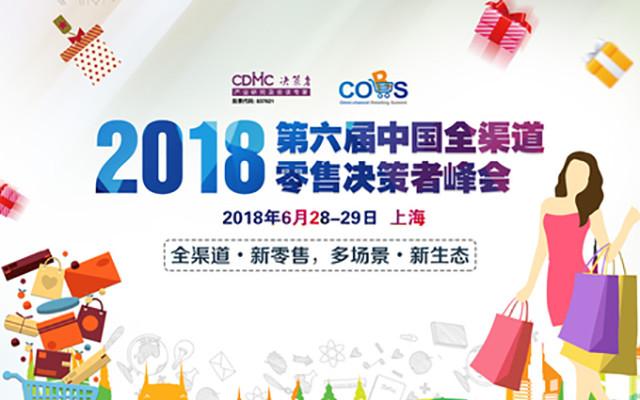 第六届中国全渠道零售决策者峰会2018